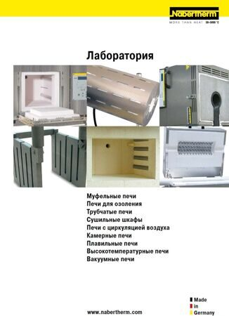 nabertherm-catalog
