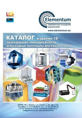 Wenk_Elementum_Catalogue_2014